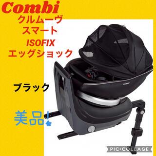 combi - 【美品】コンビチャイルドシート クルムーヴスマートisofixエッグショック