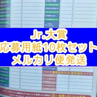 Johnny's - Jr.大賞応募券 10枚+おまけ