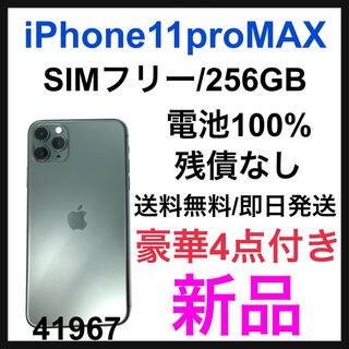 アップル(Apple)の【新品】iPhone 11 Pro Max ミッドナイトグリーン 256 GB(スマートフォン本体)