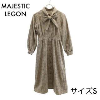 マジェスティックレゴン(MAJESTIC LEGON)のマジェスティックレゴン チェック柄 ロングワンピース S ブラウン(ロングワンピース/マキシワンピース)