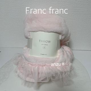 フランフラン(Francfranc)のフランフラン リルモアスロー ピンク(毛布)