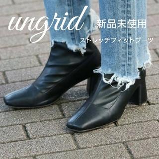 アングリッド(Ungrid)の新品 ungrid ストレッチフィットブーツ(ブーツ)