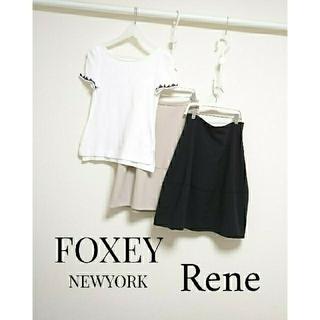 フォクシー(FOXEY)のFOXEY Rene まとめ売り Tシャツ コクーンスカート(セット/コーデ)