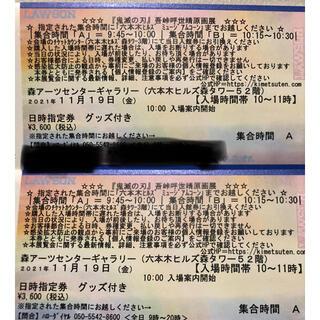 鬼滅の刃 吾峠呼世晴原画展 11/19  朝一グッズ付きチケット 2枚(声優/アニメ)