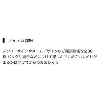 サンダイメジェイソウルブラザーズ(三代目 J Soul Brothers)の三代目 ラタタ PERFECT LIVE 2010 2020 ミニ 缶バッチ(ミュージシャン)