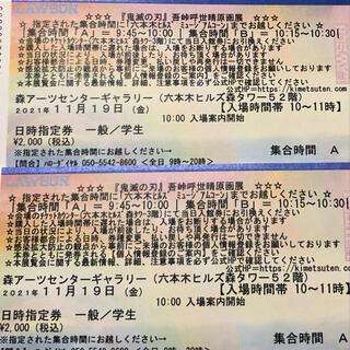 鬼滅の刃 吾峠呼世晴原画展 11/19  朝一チケット 2枚(声優/アニメ)