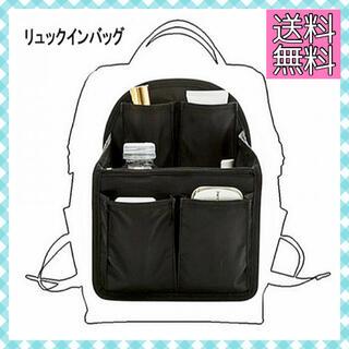 リュックインバッグ インナーバッグ インバッグ バッグインバッグ 大容量
