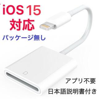 iPhone SDカードリーダー Flashair不要 データ転送 純正品同様