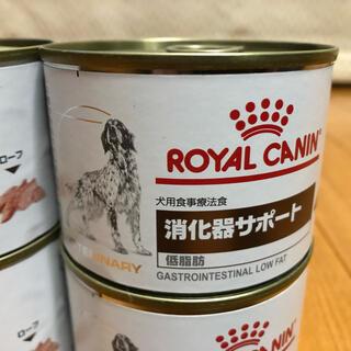 ロイヤルカナン(ROYAL CANIN)のロイヤルカナン 消化器サポート 低脂肪 ウェット 缶(犬)