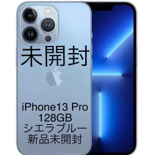 iPhone - 未開封 iPhone13 Pro 128GB シエラブルー SIMフリー本体