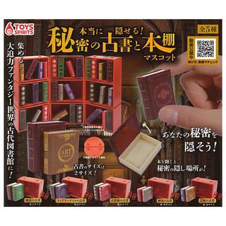 ② 本当に隠せる!秘密の古書と本棚マスコット 全5種類