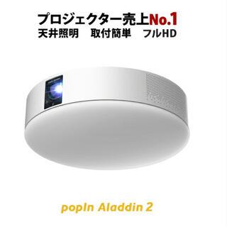 popin aladdin 2 PA20U01DJ(プロジェクター)