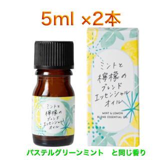 セイカツノキ(生活の木)のミントと檸檬のブレンドエッセンシャルオイル5ml 2本 新品 生活の木(エッセンシャルオイル(精油))