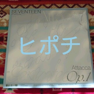 SEVENTEEN - SEVENTEEN Attacca Op.1 ヒポチ