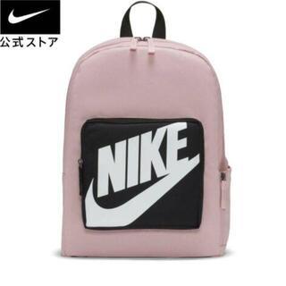 NIKE - 新品 NIKE エレメンタルキッズバッグパック ピンク