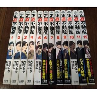 【送料無料】正直不動産 全12巻 最初巻迄全巻セット