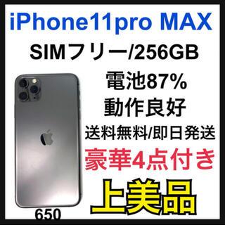 アップル(Apple)の【A】iPhone 11 pro MAX 256 GB SIMフリー Gray(スマートフォン本体)