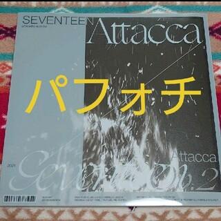 SEVENTEEN - SEVENTEEN Attacca Op.2 パフォチ