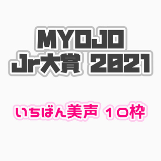 MYOJO Jr大賞 応募枠 いちばん美声 10枠