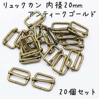リュックカン 内径20mm アンティークゴールド 20個セット a614