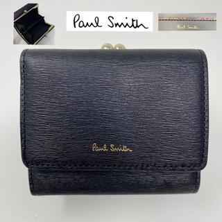 Paul Smith - 未使用☺︎Paul Smith  三つ折り財布 ストローグレインレザー がま口