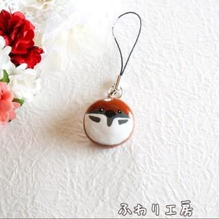 すずめ ストラップ スズメ 雀 石塑粘土 ハンドメイド 手作り 小鳥 チャーム(スマホストラップ/チャーム)
