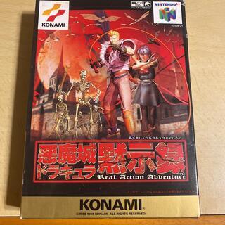 ニンテンドウ64(NINTENDO 64)の悪魔城ドラキュラ黙示録 ニンテンドー64(家庭用ゲームソフト)