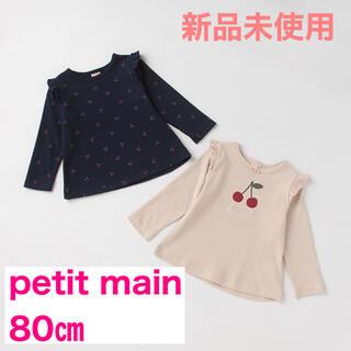 プティマイン(petit main)のpetit main プティプラ GIRLSロンTセット アイボリー 80㎝(Tシャツ)