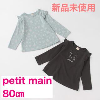 プティマイン(petit main)のpetit main プティプラ GIRLSロンTセット チャコール 80㎝(Tシャツ)
