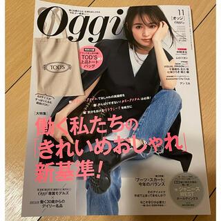ショウガクカン(小学館)のOggi (オッジ) 2021年 11月号 付録無し(その他)