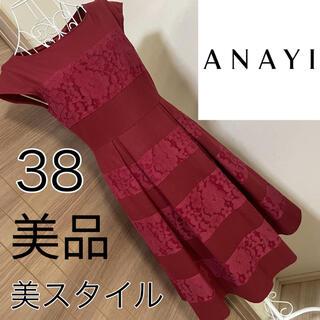 ANAYI - 美品☆ANAYI☆美スタイル☆ワンピース☆アナイ☆☆レッド
