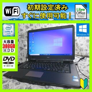 NEC - 【大容量300GB】Windows10 ノートパソコン 本体