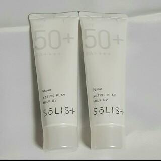 ナリスケショウヒン(ナリス化粧品)のソリスト アクティブプレイミルク UV 2個セット(日焼け止め/サンオイル)