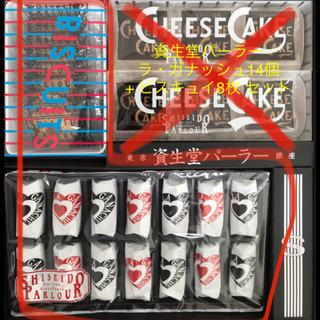 SHISEIDO (資生堂) - 未開封★ 資生堂パーラー ラ・ガナッシュ14個 + ビスキュイ8枚 セット