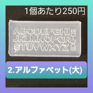 【2.アルファベット】 シリコン モールド 金魚 数字 雪 等 ミニサイズA