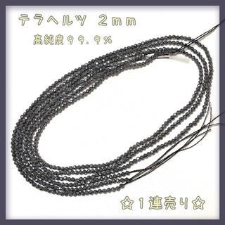 【H499】テラヘルツ☆1連☆2ミリ