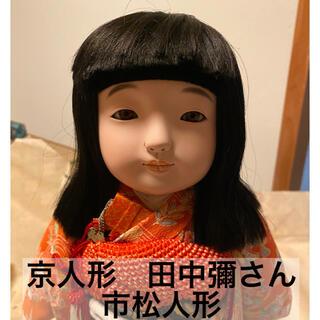 10/29-11/4発送●京都四條 田中彌さん 市松人形 いちまさん(人形)