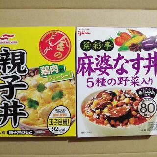 グリコ(グリコ)の親子丼、麻婆なす丼 セット(レトルト食品)