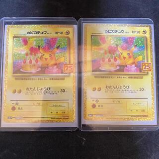 ポケモン - ポケモンカード 25TH お誕生日ピカチュウ のピカチュウ のピカ プロモ