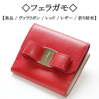 Salvatore Ferragamo - 美品 フェラガモ二つ折り財布 今なら無料プレゼントあり