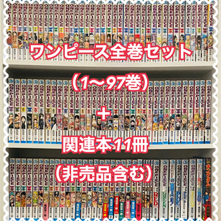 集英社 - ワンピース全巻セット(1〜97巻)+関連本11冊(非売品含む)