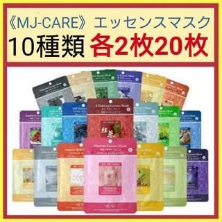 10種類20枚☆MJ-CAREエッセンスマスク(パック/フェイスマスク)