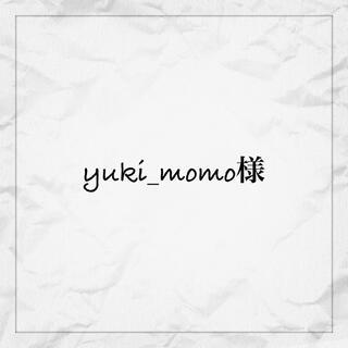 yuki_momo様