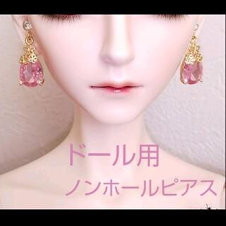 ドール ノンホールピアス イヤリング MSD~SD13 人形 アクセサリー 雫(人形)