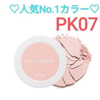 ミシャ(MISSHA)のA'PIEU オピュ アピュー パステルブラッシャー PK07 人気色(チーク)