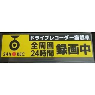 ドラレコ マグネット ステッカー 送料無料 301円 ドライブレコーダー