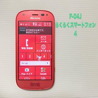 富士通 - SIMフリー F-04J らくらくスマートフォン4 ピンク