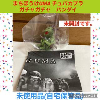 BANDAI - まちぼうけuma チュパカブラ ガチャ ミニチュア カプセルトイ
