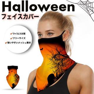 お家ハロウィン☆ ハロウィン 仮装 フェイスカバー フェイスマスク 大人用 新品(小道具)