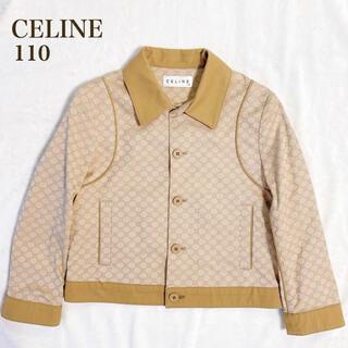 セリーヌ(celine)の美品 CELINE セリーヌ ジャケット 110㎝  マカダム柄 ブルゾン(ジャケット/上着)
